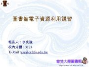 圖書館電子資源利用講習 報告人 李克強 校內分機 3123 E-Mail sss cc hfu edu