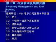 第三章 存貨管理及風險共擔 Inventory Management and Risk Pooling 個案研討 JAM