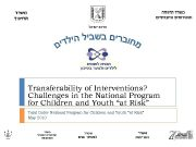 מדינת ישראל Transferability of Interventions Challenges in