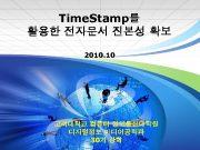 Time Stamp를 활용한 전자문서 진본성 확보 2010 10