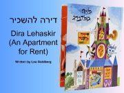 דירה להשכיר Dira Lehaskir An Apartment for