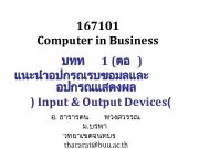 167101 Computer in Business บทท 1 ตอ