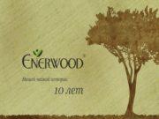 ® Нашей чайной истории 10 лет Enerwood® —
