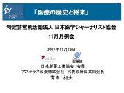 医療の歴史と将来 特定非営利活動法人 日本医学ジャーナリスト協会 11月月例会 2007年 11月15日 日本製薬 業協会 会長