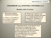 04.05.2017 1 Л.№2, 2012-2013 уч.г., Ионов Ю.Г. ПРОДОЛЖЕНИЕ