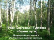 Иван Сергеевич Тургенев «Бежин луг». Мастерство писателя в