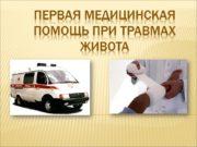 Первая медицинская помощь при травмах живота Травма живота