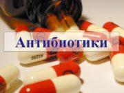 Антибиотики Антибиотики. 1 Антибиотики – природные вещества микробного