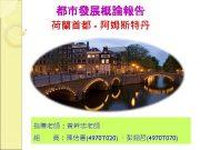 都市發展概論報告 荷蘭首都 — 阿姆斯特丹 指導老師 黃幹忠老師 組 員 陳信憲 4970 T