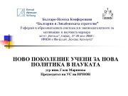 Българо-Немска Конференция България и Лисабонската стратегия Реформи в