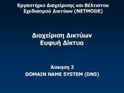 Εργαστήριο Διαχείρισης και Βέλτιστου Σχεδιασμού Δικτύων NETMODE Διαχείριση