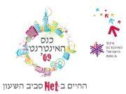טכנולוגיות עתידיות בישראל חשיבה לעתיד מטרת