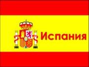 Испания Жоспар. 1. Тарихы. 2. Мемлекеттік құрылымы. 3.