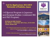 1+3 Special Program in Japanese and Eurasian Studies