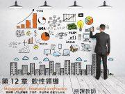 第 12 章 軟性領導 管理學 內化與實踐 方至民 李世珍著 前程文化出版 授課教師