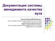 Документация системы менеджмента качества вуза Тимченко Виктор Владимирович