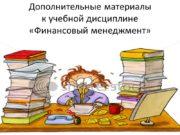 Дополнительные материалы к учебной дисциплине «Финансовый менеджмент» Рекомендуемая