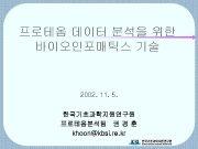 프로테옴 데이터 분석을 위한 바이오인포매틱스 기술 2002 11