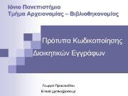 Ιόνιο Πανεπιστήμιο Τμήμα Αρχειονομίας Βιβλιοθηκονομίας Πρότυπα Κωδικοποίησης