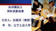 知识模块五 国际货款结算 主讲人 张晓芬 教授 单 位 辽宁 业大学 知识点 3