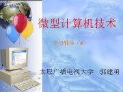 微型计算机技术 学习辅导 4 太原广播电视大学 郭建勇 第四章 汇编语言程序设计基础