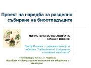 Проект на наредба за разделно събиране на биоотпадъците