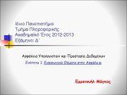 Ιόνιο Πανεπιστήμιο Τμήμα Πληροφορικής Ακαδημαϊκό Έτος 2012 -2013