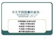 中文字詞語彙的查找 參考服務與參考資料 pp 91 —148 參考資源與服務