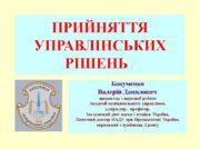 ПРИЙНЯТТЯ УПРАВЛІНСЬКИХ РІШЕНЬ Бакуменко Валерій Данилович проректор з