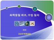 화학물질 제조 수입 절차 2010 금강유역환경청 Contents