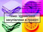 """Тема: Управління закупівлями в проекті Навчальний курс """"Управління"""