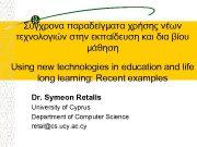Σύγχρονα παραδείγματα χρήσης νέων τεχνολογιών στην εκπαίδευση και