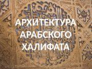 АРХИТЕКТУРА АРАБСКОГО ХАЛИФАТА  АРХИТЕКТУРА АРАВИИ, СИРИИ,
