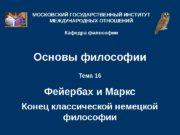 Основы философии Тема 1 6 Фейербах и Маркс