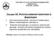 ОМСКИЙ ГОСУДАРСТВЕННЫЙ МЕДИЦИНСКИЙ УНИВЕРСИТЕТ КАФЕДРА ХИМИИ Лекция 16.