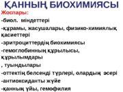 АННЫ БИОХИМИЯСЫҚ Ң Жоспары : -биол.  міндеттері