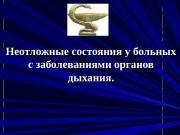 МФ БГУ Мархаев А. Г . Неотложные состояния