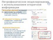Петрофизическое моделирование с использованием вторичной информации Гауссово моделирование
