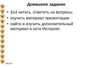 04/01/16 Домашнее задание  • § 14 читать,