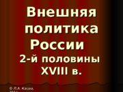 Внешняя политика России   2 -й половины