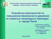 Пензенский государственный университет Кафедра «Транспортные машины» Разработка мероприятий