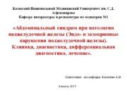 Казахский Национальный Медицинский Университет им. С.Д. Асфендиярова Кафедра