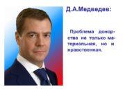 . Д.А.Медведев: Проблема донор- ства не только ма-