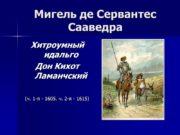 Мигель де Сервантес Сааведра Хитроумный идальго Дон Кихот