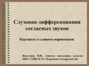 Слуховая дифференциация согласных звуков Жакулина И.В., учитель начальных