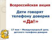 Всероссийская акция Дети говорят телефону доверия «Да!» 17