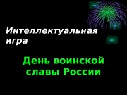 Интеллектуальная игра День воинской славы России  1