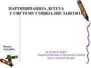 ПАРТИЦИПАЦИЈА ДЕТЕТА У СИСТЕМУ СОЦИЈАЛНЕ ЗАШТИТЕ Београд 19