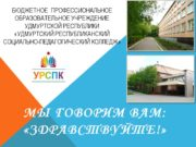 бюджетное профессиональное образовательное учреждение Удмуртской Республики «Удмуртский республиканский