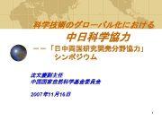 科学技術のグローバル化における 中日科学協力 日中両国研究開発分野協力 シンポジウム 沈文慶副主任 中国国家自然科学基金委員会 2007年 11月16日